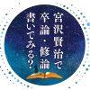 講座「宮沢賢治で卒論・修論書いてみる?」を開催します(受付終了)